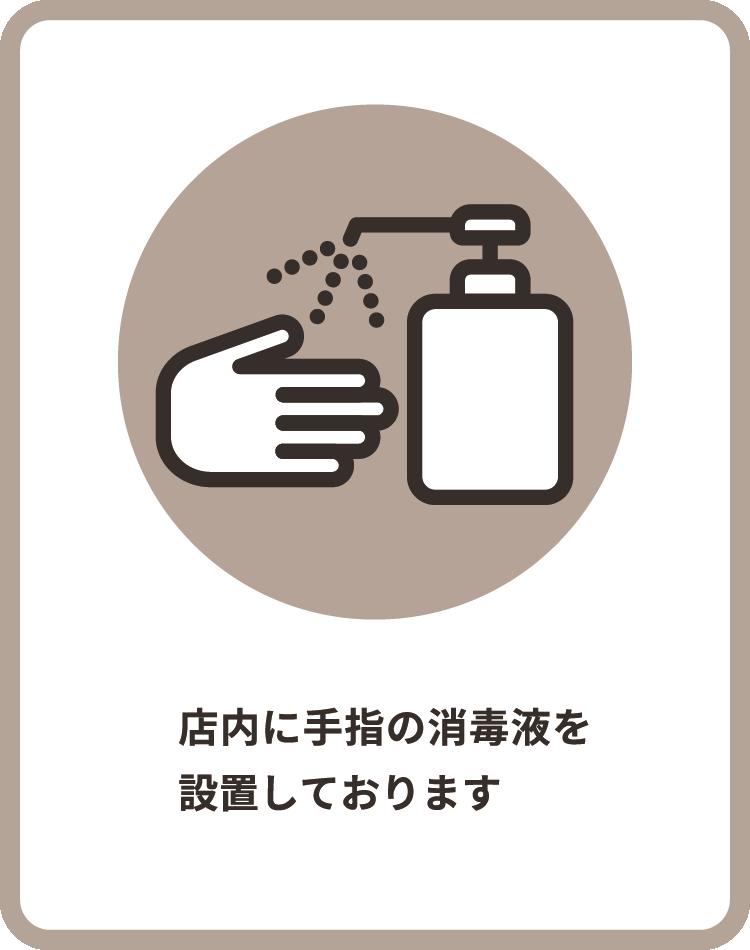 店内に手指の消毒液を設置しております