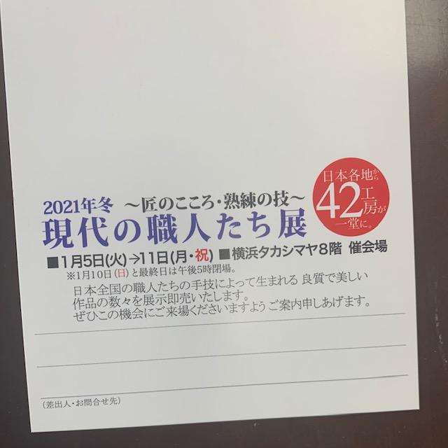 高島屋 催事 横浜